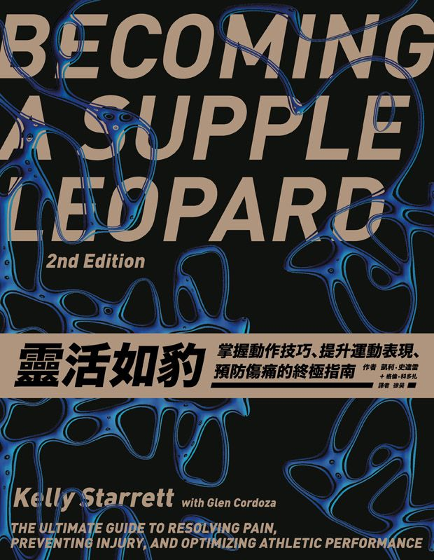 becoming a supple leopard 2nd pdf