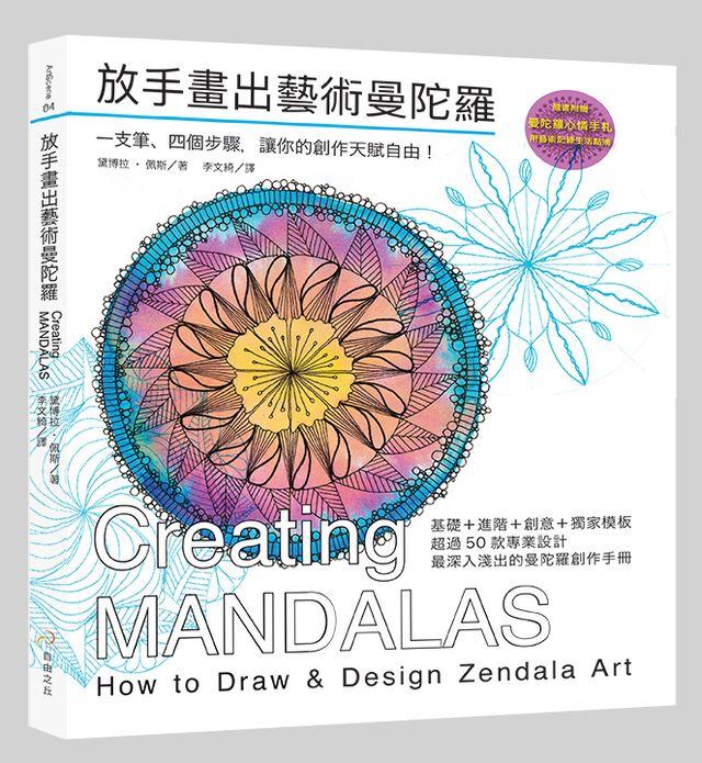 放手畫出藝術曼陀羅一支筆四個步驟讓你的創作天賦自由隨書附贈