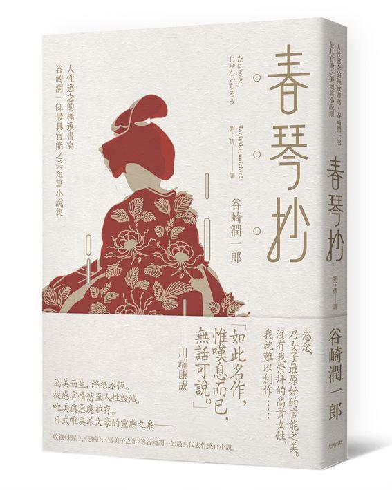 春琴抄:人性慾念的極致書寫,谷崎潤一郎最具官能之美短篇小說集