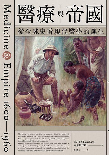 Image result for 醫療與帝國