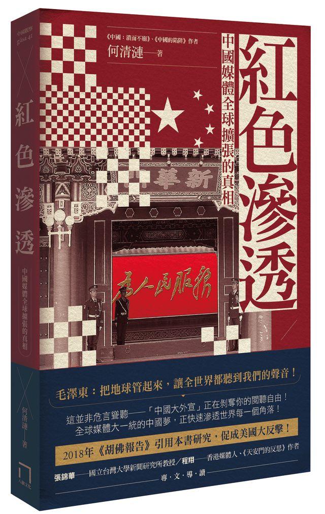 紅色滲透: 中國媒體全球擴張的真相